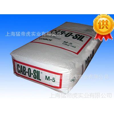 气相二氧化硅 白炭黑M-5 卡博特 二氧化硅M-5 气相白碳黑 M5白炭黑