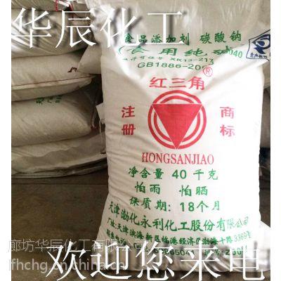 天津红三角牌纯碱现货供应 99.2%食品级