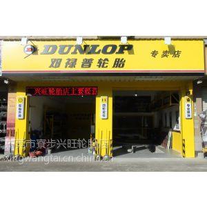 供应销售邓禄普轮胎,米其林轮胎,普利司通轮胎,正新轮胎,韩泰轮胎,马牌轮胎