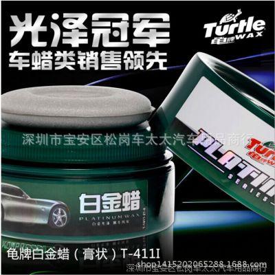 美国进口龟牌白金蜡固体T-411I 新汽车用品车蜡漆面养护美容打蜡