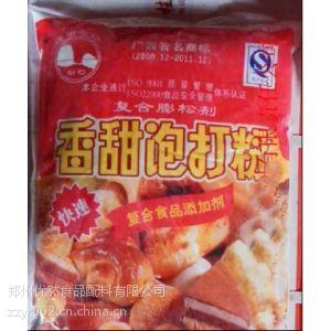 供应食品级泡打粉价格 厂家直销 品牌:剑石 面粉膨松剂 发酵剂