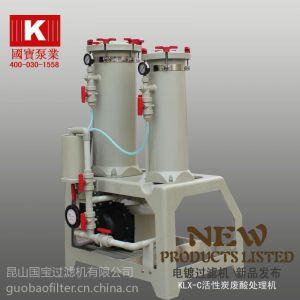 供应真的很不错呢,国宝KLXD-2018-3耐腐蚀20吨活性炭双桶过滤机