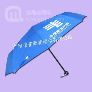 供应广州广告伞供应_广州广告伞公司_广州广告伞厂家直销_中国南方电网广告伞定做厂家
