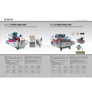 陶易达800型瓷砖加工设备双组刀连续切割机