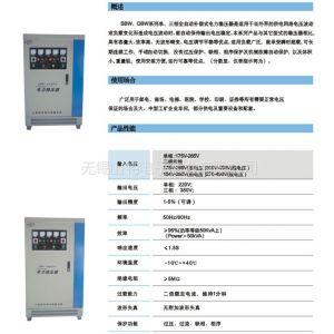 供应SBW-300KVA三相大功率补偿式电力稳压器-无锡稳压电源