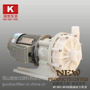 供应SUPER耐酸碱磁力泵/塑料磁力泵/台湾驰名品牌 0512-57818818