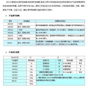 供应智能型马达保护装置(电机保护控制器) 型号:ZX7M-YD2310-M库号:M402274