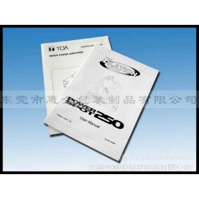 东莞中堂黑白说明书印刷定做价格|高步产品说明书单张印刷定做