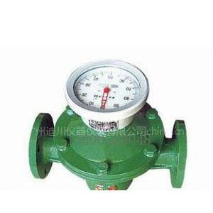 供应LC容积式流量计,智能椭圆齿轮流量计厂家直销 齿轮流量计工作原理