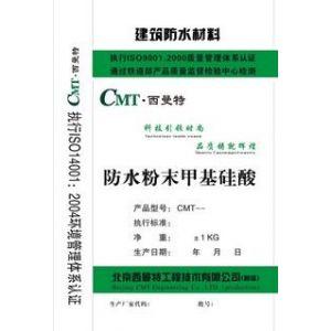 供应防水粉末甲基硅酸(80-325目)