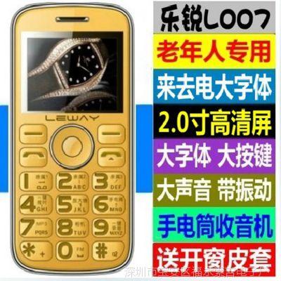 乐锐L007 老人机***按键中老年人手机大字体大声音超长待机