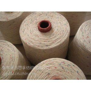供应厂家供应优质棉彩点纱彩点棉纱