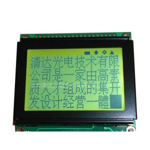供应小尺寸12864点阵液晶显示屏/LCD/LCM 低功耗液晶