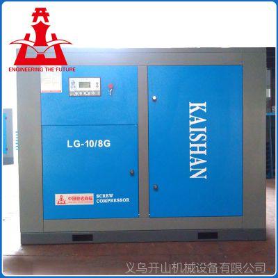 专业生产 开山牌LG系列电动固定螺杆机 环保螺杆机