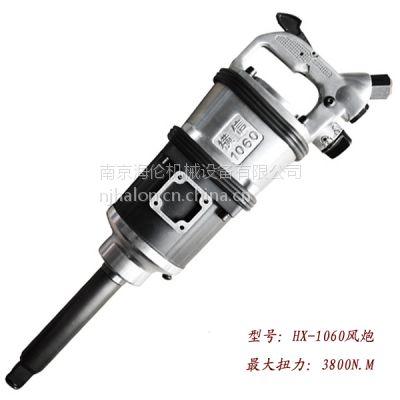 横信牌 HX-1060 风炮 气动扳手 气动工具
