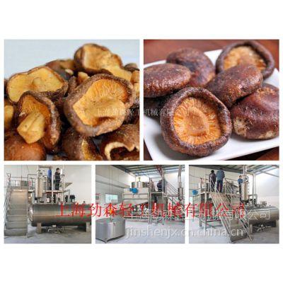 大型香菇、兴孢菇深加工设备-劲森真空低温油炸机