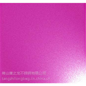供应丽水高质量304粉红色不锈钢乱纹表面加工处理,防指纹高档紫色不锈钢乱纹加工厂家,不锈钢乱纹板价格