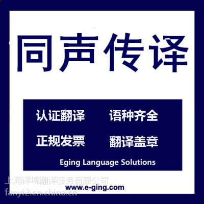 中科院上海研究所活动同声传译及同传设备租赁丨上海同传设备租赁公司
