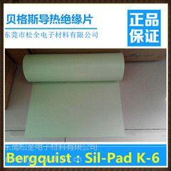 供应专业代理美国贝格斯Sil-Pad K-6导热片绝缘片