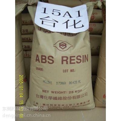 供应供高刚性,高流动,高光泽,耐高温ABS/台湾化纤/AG15A1 塑胶原料