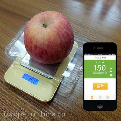 凌智厨房智能营养秤 APPS001