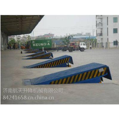 航天固定式登车桥 叉车专用登车桥 集装箱装卸货平台 月台搭桥 厂家批发可定制