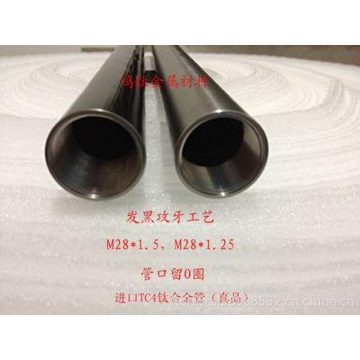 供应上海供应TC4钛合金管  6*1*500可发黑  冶金矿产
