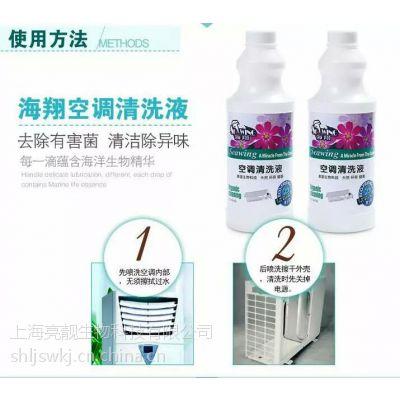 供应海翔家用空调清洗剂空调清洗剂oem厂家