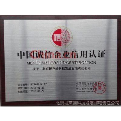 中国诚信企业信用证书