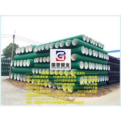 邵阳PPHM双壁波纹管DN800 8KN,国塑管业PPHM双壁波纹管批发