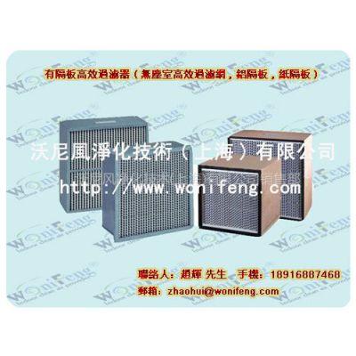 供应河北隔板高效空气过滤器,北京隔板空气过滤器,天津隔板高效空气过滤器