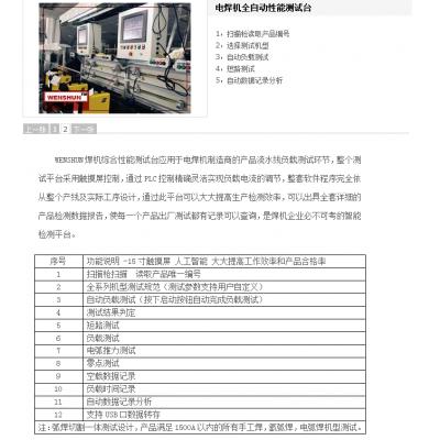 供应电焊机测试-发电机负载测试-焊机负载箱