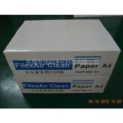 供应A4无尘纸-净化打印纸-无尘室专用打印纸厂家直销