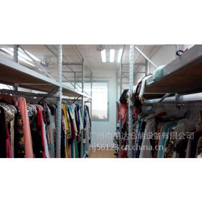 供应广州服装货架 服装厂专用货架 易达厂低价直销