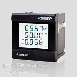 供应Accuenergy爱博精电Acuvim 300系列三相多功能电力仪表