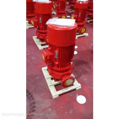 厂家直销XBD5/27.8系列消防泵、喷淋泵、消火栓泵等