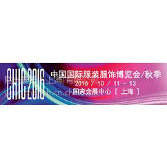 2016上海品牌服装展