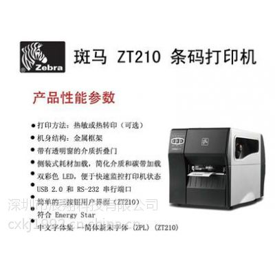 供应斑马打印机 斑马ZT210 标签打印机 工业级打印机 可以24小时连续打印