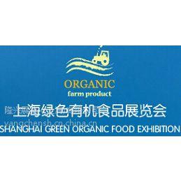 2016上海有机食品展
