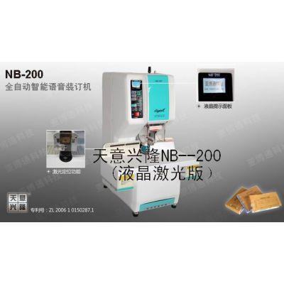 供应天意兴隆液晶激光型全自动NB---200