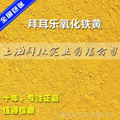 拜耳乐氧化铁黄4920 上海代理拜耳乐氧化铁黄颜料 拜耳乐4920