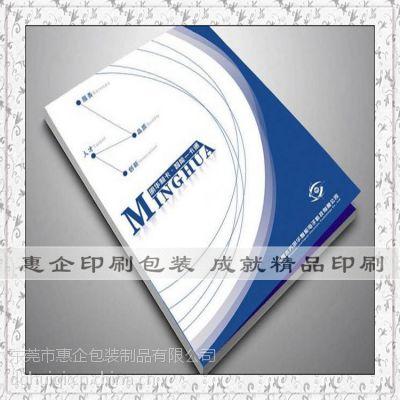 东莞深圳书本印刷 产品宣传画册 合同印刷 公司画册印刷定做