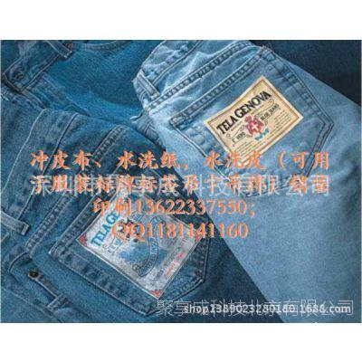 美国德国原装进口牛仔服装LOGO标牌材料卷筒水洗牛皮布,充冲皮布