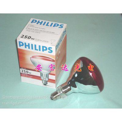 飞利浦PHILIPS BR125 230V250W 红外线灯泡 动物养殖灯泡