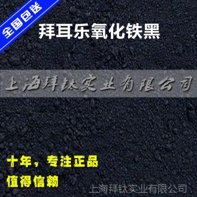 拜耳乐氧化铁黑4330 拜耳乐氧化铁黑 拜耳颜料氧化铁黑颜料
