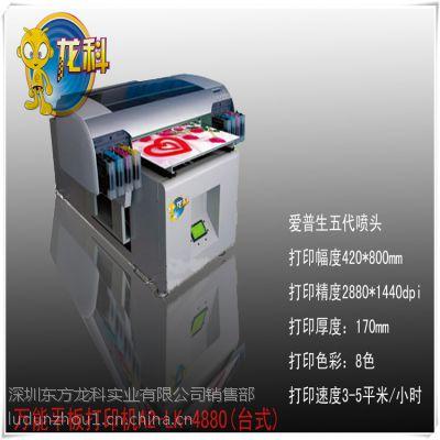 致富机器|3DUV浮雕手机壳打印机|A2-4880小型手机壳打印机多少钱