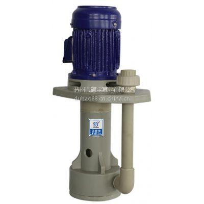 供应立式化工泵 立式长轴液下泵 耐酸碱循环泵 衬氟离心泵ST-32VK-1