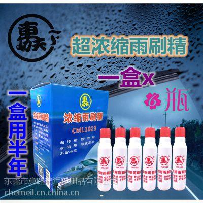 车功夫 超浓缩雨刷精 玻璃水 雨刷保护剂