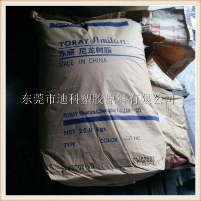 无卤阻燃PA66/深圳东丽/CM3004-V0 本色 注塑级 纯树脂尼龙料