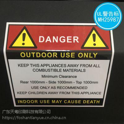 UL认证印刷厂 电源警告铭牌 耐高温150度消银龙不干胶 英文警告语标签